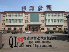 Langfang QiYuan refractory energy-saving material Co., LTD