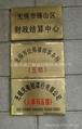 無錫銅字銅牌製作