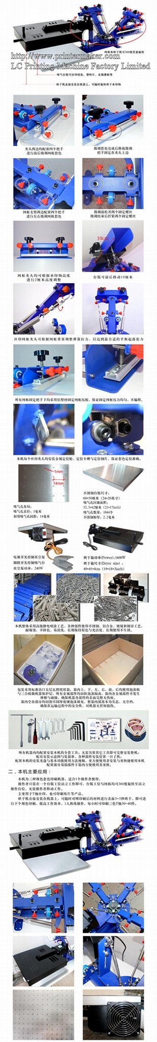 3 Color 1 Station Flash Dryer Screen Press With Stainless Steel Vacuum Pallet 4