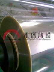 東麗XY-53防靜電透明PET膜