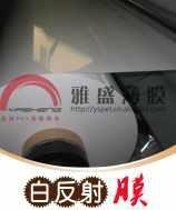 平板燈PET反射膜筒燈反光紙