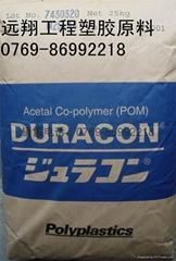 供应POM M90-44