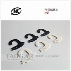 供應日本襪子用環保紙襪鉤Paper fiber hook fastener