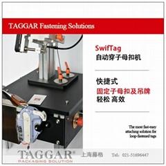 上海藤格(穿子母扣)自动吊牌机