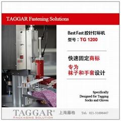 上海藤格襪子手套用自動膠針機