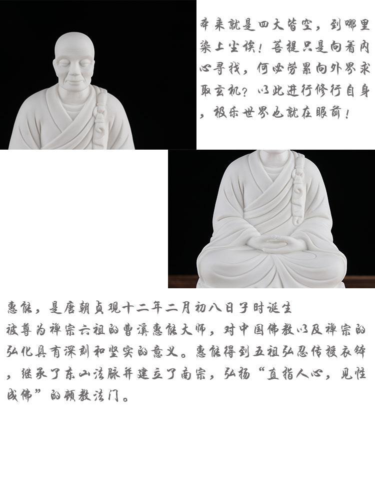 陶瓷六祖惠能大師 4