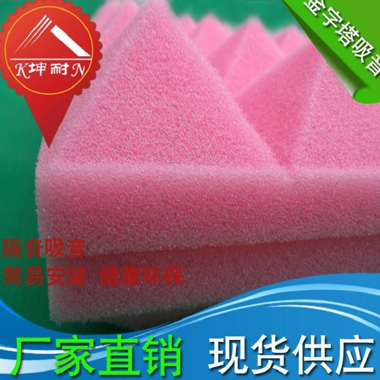 广州坤耐吸回音杂音材料,环保粉红色金字塔海绵,异型海棉 1