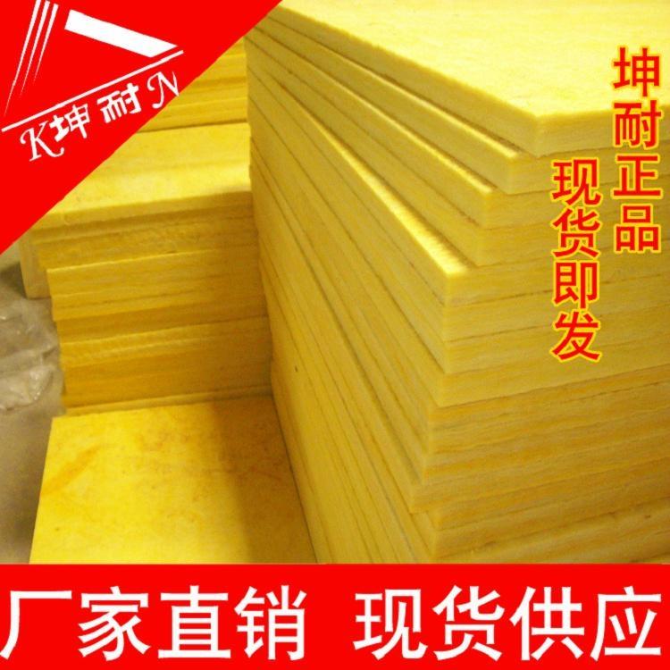96KG/25MM玻棉板 重庆市石家庄吸音棉隔音软包棉板 2