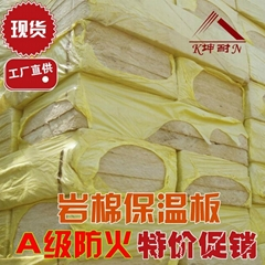 high quality building insulation rock wool board in 5cm thickness