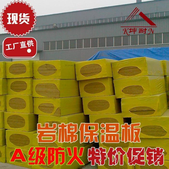内蒙古岩棉板 包头市建筑墙体岩棉 乌海岩棉 乌鲁木齐岩棉板 1