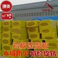 设备隔音棉板 坤耐岩棉板 100KG/50MM高密度岩棉板 1