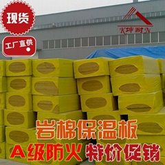 high density and quality rockwool board for soundproof and heat insulation