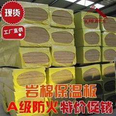 酒店专用隔热棉板 幂墙专用棉板 50MM岩棉板