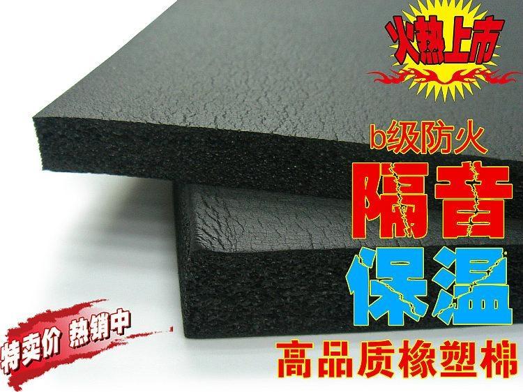 B2级阻燃型橡塑棉、吸音隔音海棉、阻燃橡塑棉 1