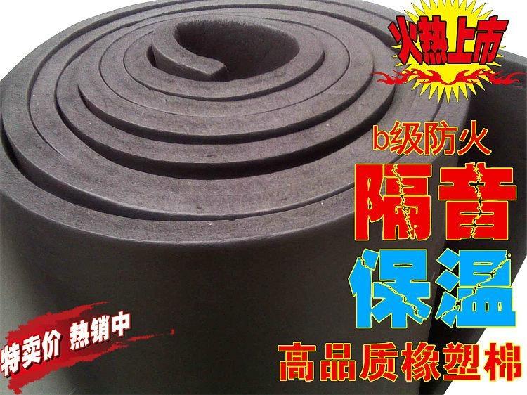管道保温绵 广州橡塑保温绵 20MM保温绵 设备保温卫热 1