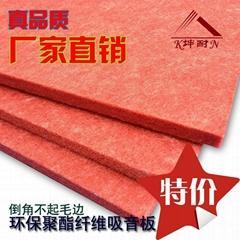 广州现货聚酯纤维板 武汉8MM纤维板 吸音降噪板