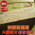 设备隔音棉板 坤耐岩棉板 100KG/50MM高密度岩棉板 4
