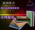 8 mm polyester sound-absorbing board