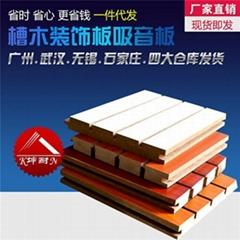 15MM槽木吸音板 广州散音吸音板 槽孔吸音板