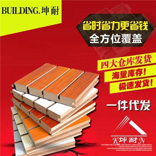 15mm槽木吸音板 防火材质会议室吸音板 背景墙吸音板 1