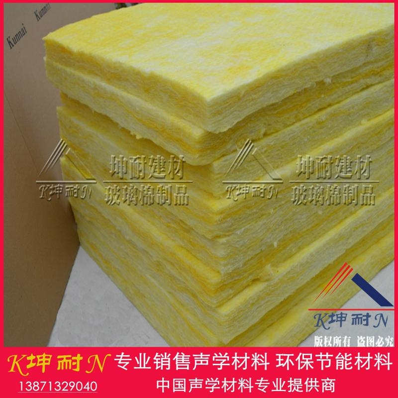 48kg/50mm玻璃棉板 坤耐吸音棉板 上海市玻璃棉板 2