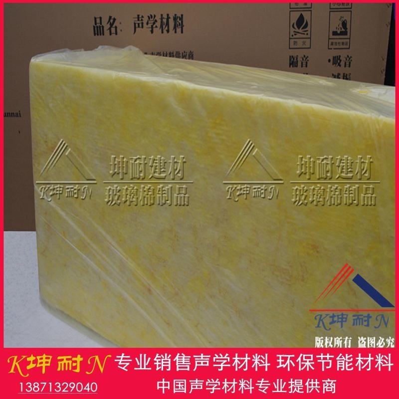兰州市玻璃棉板 隔音隔热材料 夹墙隔热板保温板 32K/50MM 1