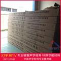 15mm槽木吸音板 防火材质会议室吸音板 背景墙吸音板 4