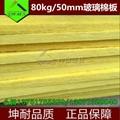 sound insulation board;glasswool board