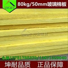 坤耐品牌80kg/50mm高密度玻璃棉板厂价现货直销