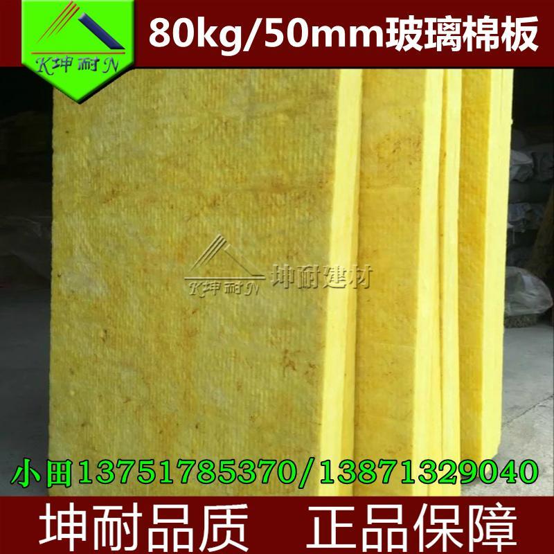 坤耐品牌80kg/50mm高密度玻璃棉板厂价现货直销 2
