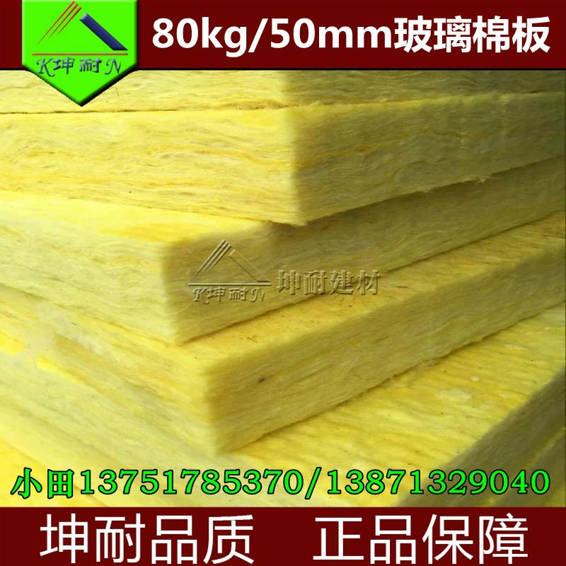 坤耐品牌80kg/50mm高密度玻璃棉板厂价现货直销 3