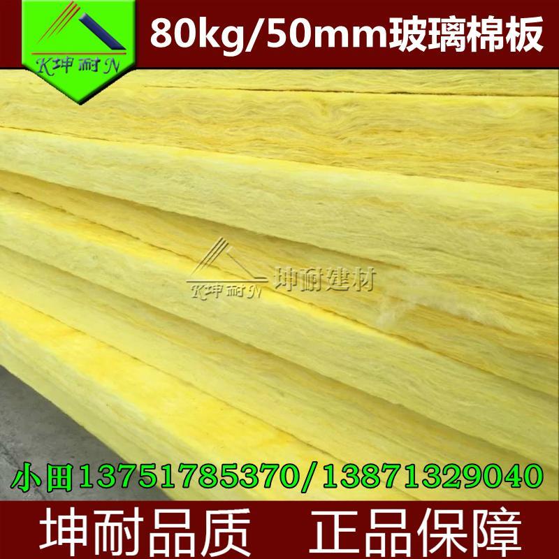 坤耐品牌80kg/50mm高密度玻璃棉板厂价现货直销 4