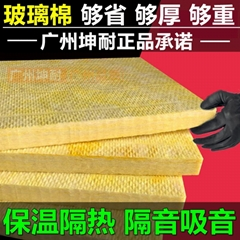 80KG/50MM high density soundproof glass wool material,