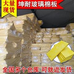 96KG/25MM玻璃棉板隔音吸音板大连市沈阳市石家庄现货