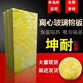 96KG/25MM Glass wool board for