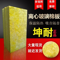 96KG/25MM Glass wool board for insulation and sound-aborbing