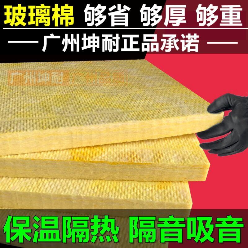 96KG/25MM玻棉板 重庆市石家庄吸音棉隔音软包棉板 1