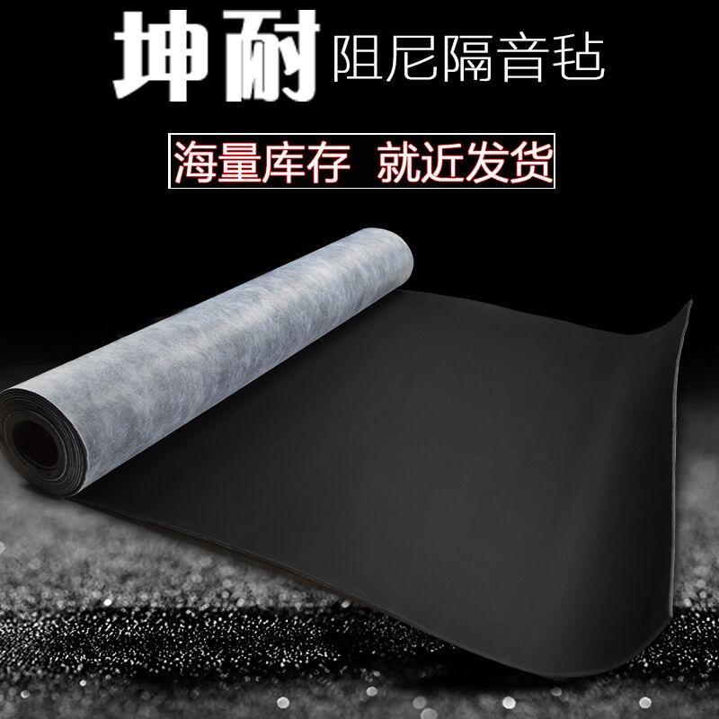 厂家直销隔音吸音材料2mm优质阻尼隔音毡坤耐品牌 1