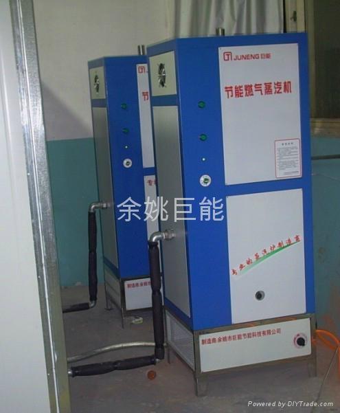 蒸汽发生器 2