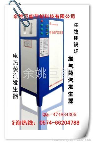 电加热蒸汽发生器 1