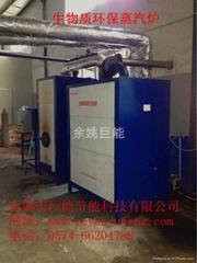 生物質熱水爐