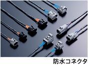 SUMITOMO,YAZAKI,JST,FURUKAWA,Tokai Rika,Mitsubishi Auto Connectors (Hot Product - 1*)