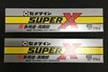 Super x no.8008  黑色 3