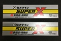 Bond,Sealant Super x no.8008 170g black