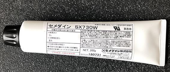 施敏打硬SUPER SX-730W SX-730B 1