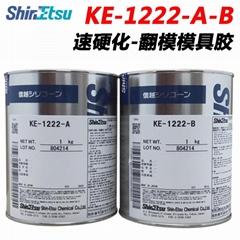 日本信越ShinEtsu KE-1222A/B硅胶胶粘剂附加型模具胶AB组合2kg/套