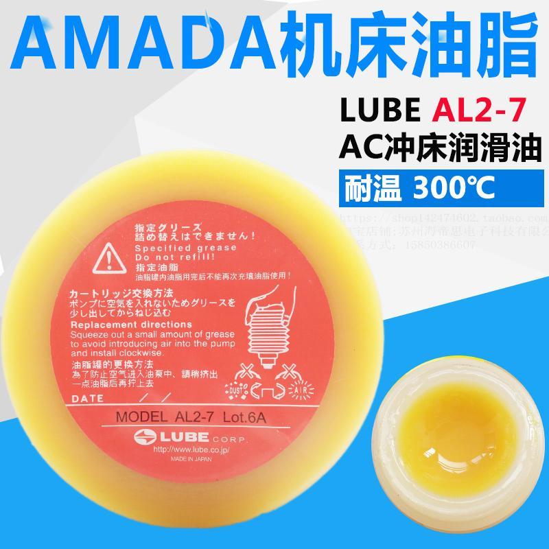 LUBE黃油MODEL AL2-7潤滑油AMADA數控沖床AC沖床專用潤滑脂黃油膏 1