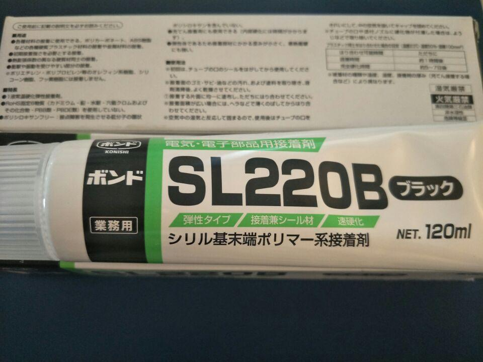KONISHI小西 SL220B 220W 2