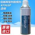 KF69SP脫膜劑