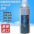 ShinEtsu Dimethyl silicone fluid KF69SP